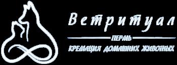 Ветритуал Пермь